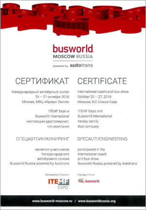 Сертификат BusWorld 2016